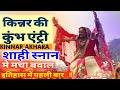 इतिहास में पहली बार कुम्भ 2019 में किन्नरों ने नागा साधुओं के साथ किया शाही स्नान Kumbh Snan Dates