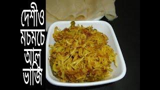 দেশীও সুস্বাদু মচমচে আলু ভাজি।।Crispy Alu Bhaji Recipe।Vaji Recipe।।Crispy Potato Fry