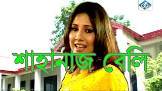 Faka Faka Lage Amar । S b hot  । Bangla  Romantic song । Shahnaz Beli