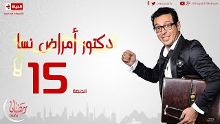 مسلسل دكتور أمراض نسا - الحلقة الخامسة عشر - مصطفى شعبان | Doctor Amrad Nsa Series - Ep 15