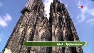 مراسلون مدينة كولونيا المانيا