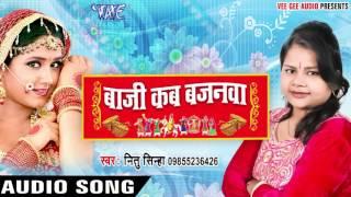 कवन स्वतिन रस सोखता - Baji Kab Bajnawa - Nitu Sinha - Bhojpuri Hot Songs 2017 new