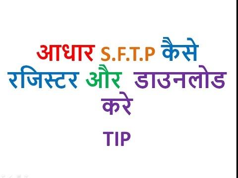 aadhaar sftp client download and registration