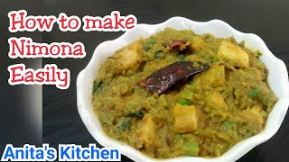 Nimona Recipe | Green peas recipe | Banaras recipe