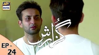 Guzarish Episode 24 - ARY Digital Drama