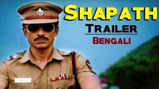 Shapath - Trailer | Latest Bengali Movies 2015 Full Movie coming soon | Bangla Movies