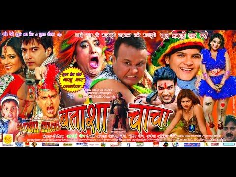 Xxx Mp4 बताशा चाचा Full Bhojpuri Movie 2015 Batasha Chacha Bhojpuri Film 2015 3gp Sex