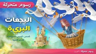 الاميرة والبجعات البرية - قصص اطفال قبل النوم - رسوم متحركة - بالعربي