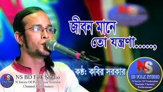 Jibon Mane To Jontrona | NS BD Folk Studio | Bangla Folk Songs 2017