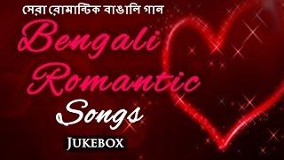 Best Bangla Romantic Songs | Popular Love Songs | Audio Jukebox