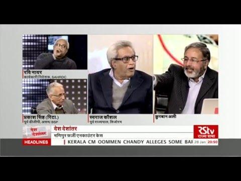 Desh Deshantar - Developments in Sanjit Meitei encounter in Imphal