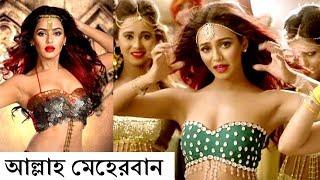 গানের ভিতর আল্লাহর নাম ভিডিওতে ন্যাংটা নাচ | ALLAH MEHERBAAN ITEM SONG Jeet Nusrat Faria Boss 2