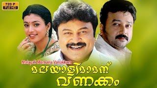 Malayali mamanu vanakkam malayalam movie | malayalam full movie | Prabhu | Jayaram | Roja