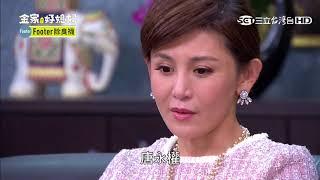 金家好媳婦 第50集 100% Wife EP50【全】