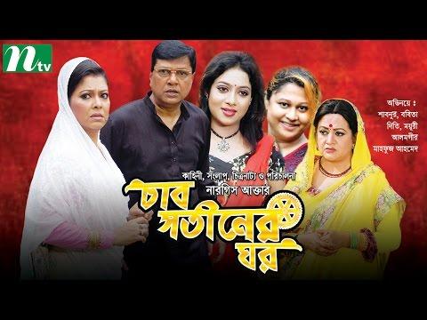Xxx Mp4 Bangla Movie Char Shotiner Ghor Alamgir Shabnur Moyuri 3gp Sex