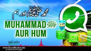 Muhammadﷺ aur Hum ┇ Whatsapp in Daily Life ┇ IslamSearch