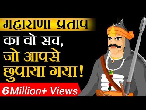 Xxx Mp4 महाराणा प्रताप की इन बातों को आप नहीं जानते होंगे Truth Of Maharana Pratap 3gp Sex