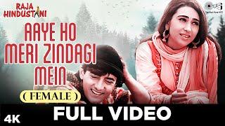 Aaye Ho Meri Zindagi Mein (Female) - Raja Hindustani | Aamir Khan & Karisma Kapoor | Alka Yagnik