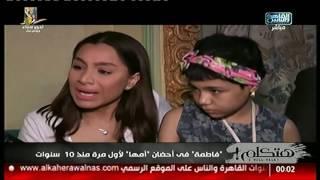هتكلم   فاطمة فى أحضان أمها لأول مرة منذ 10 سنوات