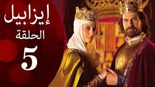مسلسل ايزابيل - الحلقة الخامسة بطولة Michelle jenner ملكة اسبانية - Isabel Eps 05