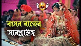 বাসর রাতের সারপ্রাইজ (Bashor Rater Surprise ) | Bangla Romantic Valobashar Golpo 2018