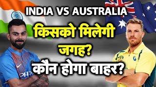 इन खिलाड़ियों को Australia के खिलाफ मिल सकता है वर्ल्ड कप से पहले बड़ा मौका | Sports Tak