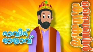 King David (Malayalam) - Bible Stories For Kids! Episode 17