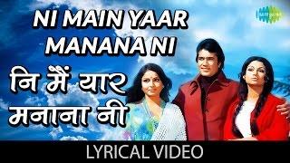 Ni Main Yaar Manana Ni with lyrics | नी मैं यार मनाना नी गाने के बोल | Daag