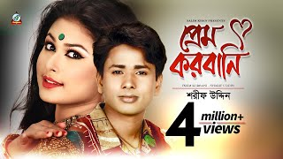 Prem Korba Ni - Sharif Uddin - Full Video Song