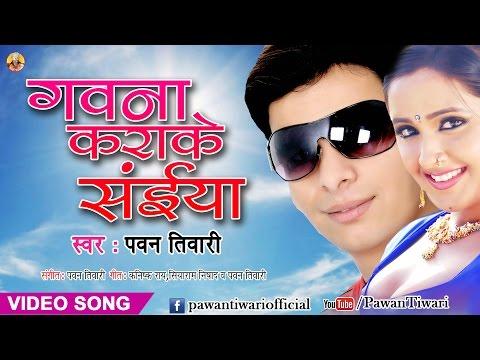 Xxx Mp4 2017 का सबसे हीट गाना गवना कराके सईया Gavna Karake Saiya Pawan Tiwari Bhojpuri Full Video Song 3gp Sex