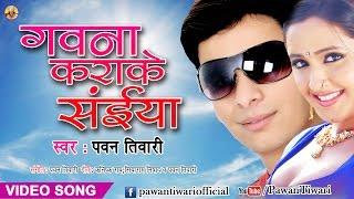 2017 का सबसे हीट गाना | गवना कराके सईया Gavna Karake Saiya - Pawan Tiwari Bhojpuri Full Video Song