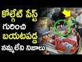 Download Video Download Unknown And Interesting Facts About Colgate Company | Colgate Tooth Paste History | Tollywood Nagar 3GP MP4 FLV