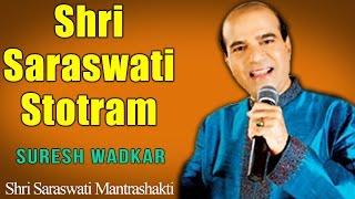 Shri Saraswati Stotram | Suresh Wadkar | ( Album: Shri Saraswati Mantrashakti )