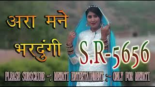SR 5656 _ Full ||hd || asmeena new mewati song 2018 serial number 5656...