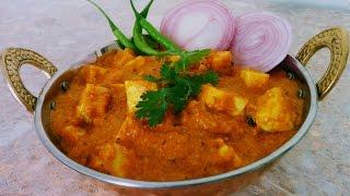 ढाबे वाले पनीर बटर मसाला | Restaurant Style Paneer Butter Masala Recipe in Hindi |