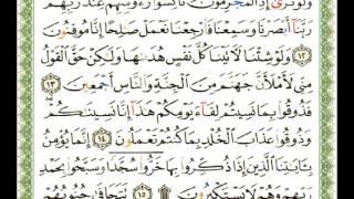032 - سورة السجدة - ناصر القطامي.flv