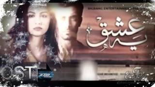 Yeh Ishq Ost   ARY Digital   Rahat Fateh Ali Khan Ost Yeh Ishq   Yeh Ishq Title Song