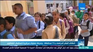 أخبار TeN - انطلاق العام الدراسي بـ 11 محافظة .. وغرفة عمليات مركزية لاستقبال الشكاوى