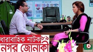 Bangla funny Natok | Nagar Jonaki | EP - 89 | Raisul Islam Asad, Intekhab Dinar, Jenny