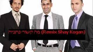 ma kashur shir hearim מה קשור  שיר הערים remix shay kogan