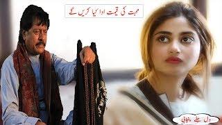 Mohabbat Ki Qeemat Attaullah Khan