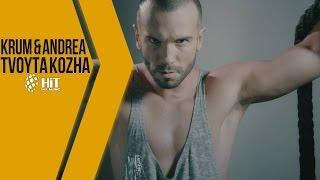 KRUM & ANDREA - TVOYTA KOZHA / КРУМ И АНДРЕА - ТВОЙТА КОЖА