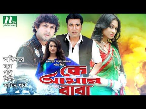 Xxx Mp4 Bangla Movie K Amar Baba Manna Popy Shilpi Amp Amin Khan Bangla Action Film 3gp Sex