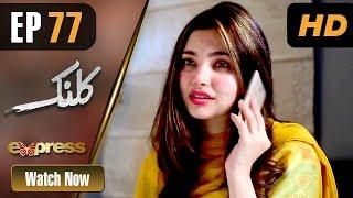 Pakistani Drama | Kalank - Episode 77 | Express Entertainment Dramas | Rubina Arif, Shahzad Malik