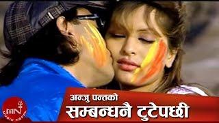 Sambandha Nai Tute Pachhi By Anju Panta | Dinesh Thapa
