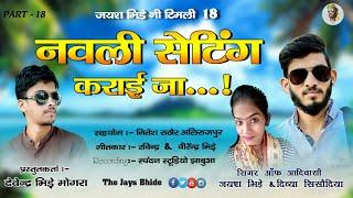 🎶Part:-18//नवली सेटिंग कराई जा//JaYs Bhide//Divya Sisodiya//New Aadiwasi Gafuli 2k20