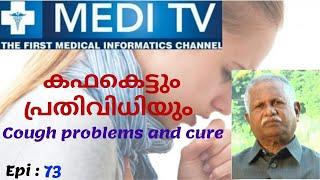 കഫം -Kafa Rogangal |Dr. Mannachan | Episode 102 | MEDI TV