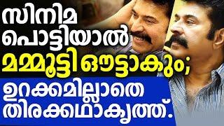 Script writer strains for Mammootty's film career