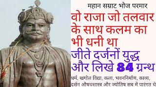 Great RAJA BHOJ Parmar the greatest king of india|raja bhoj ki katha video