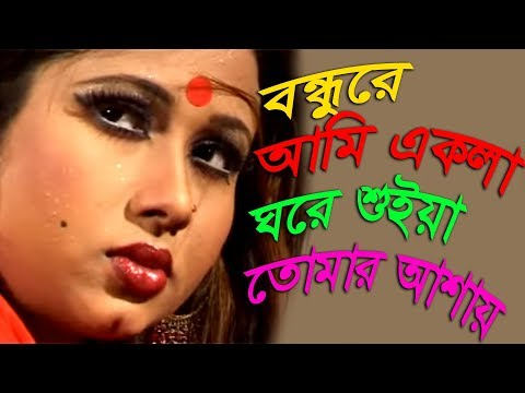 Bondhu Amar Porokale Moon New Bangla Song CD ZONE